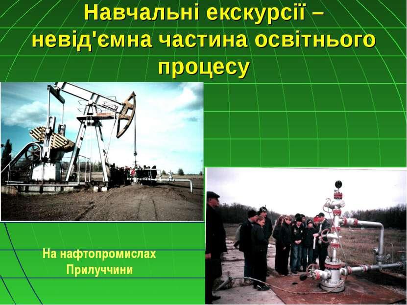 Навчальні екскурсії – невід'ємна частина освітнього процесу На нафтопромислах...