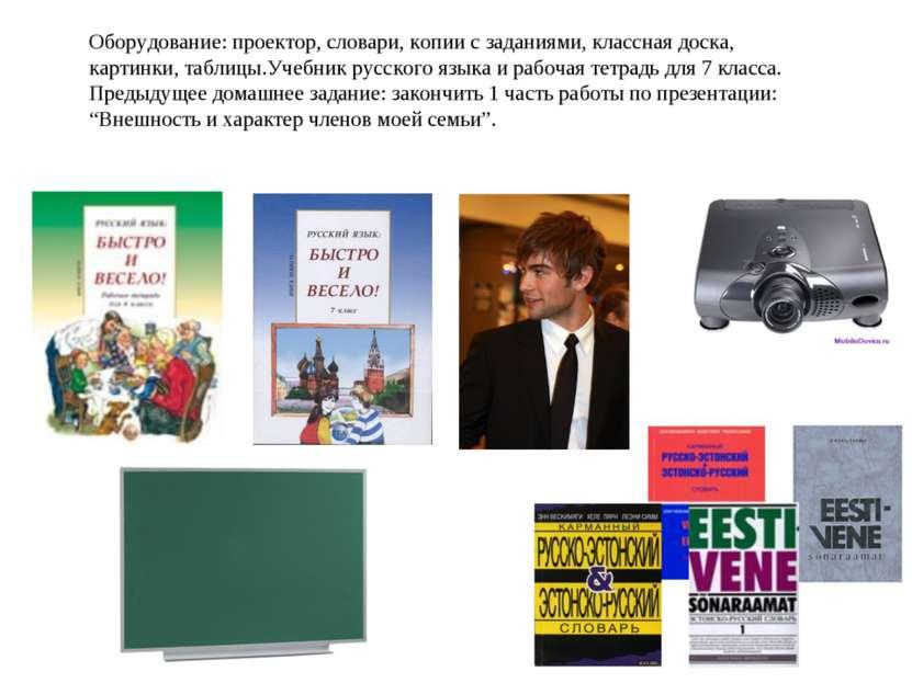 Оборудование: проектор, словари, копии с заданиями, классная доска, картинки,...