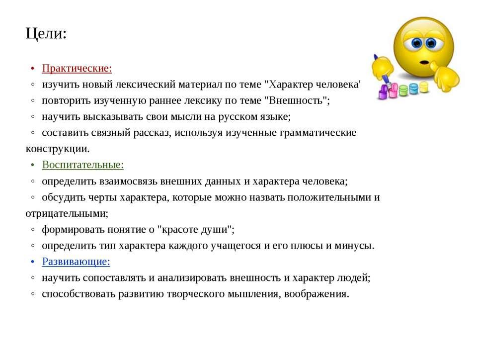 """Цели: • Практические: ◦ изучить новый лексический материал по теме """"Характер ..."""