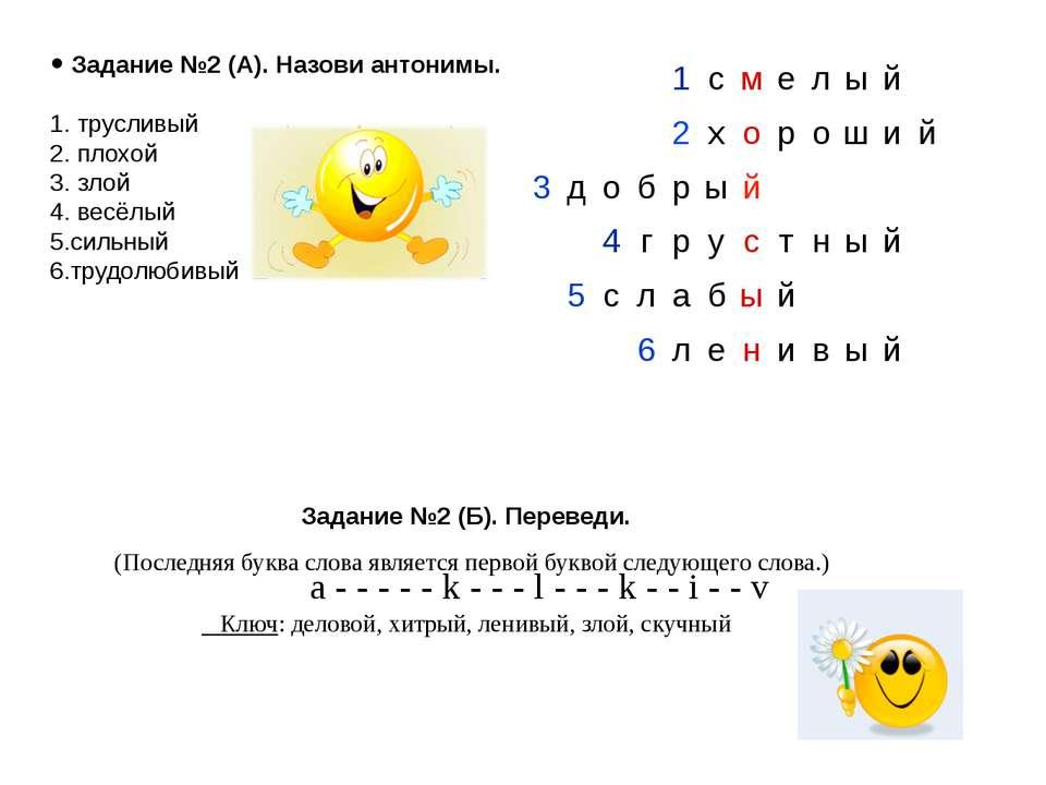 Задание №2 (A). Назови антонимы. 1. трусливый 2. плохой 3. злой 4. весёлый 5....