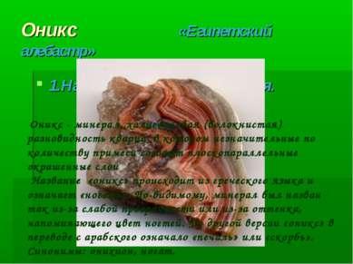 Оникс «Египетский алебастр» 1.Название и история названия. Оникс - минерал, х...