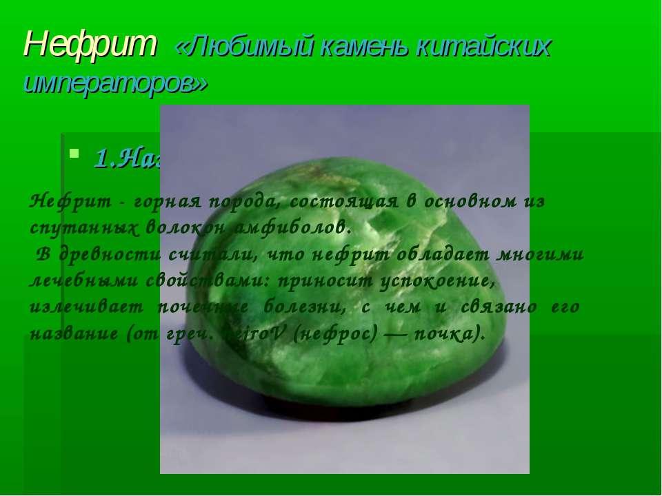Нефрит «Любимый камень китайских императоров» 1.Название и история названия. ...