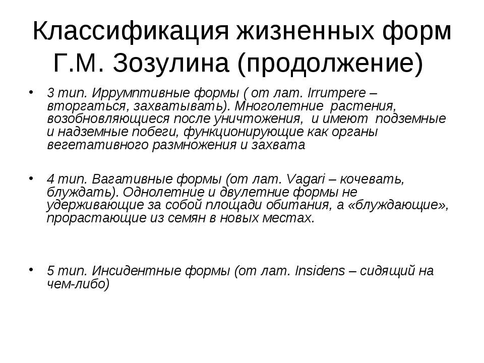 Классификация жизненных форм Г.М. Зозулина (продолжение) 3 тип. Иррумптивные ...