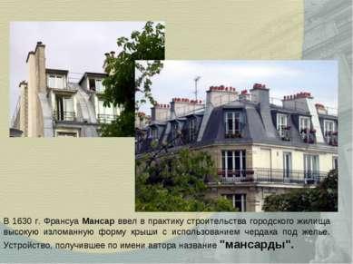 В 1630 г. Франсуа Мансар ввел в практику строительства городского жилища высо...