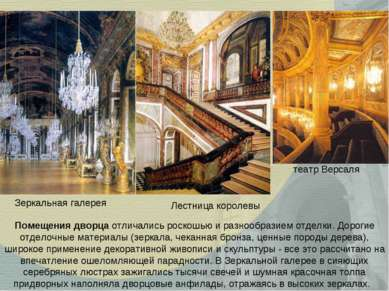 Помещения дворца отличались роскошью и разнообразием отделки. Дорогие отделоч...
