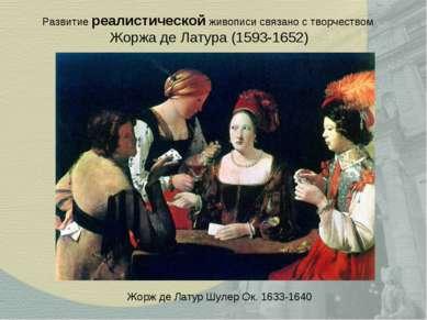 Развитие реалистической живописи связано с творчеством Жоржа де Латура (1593-...