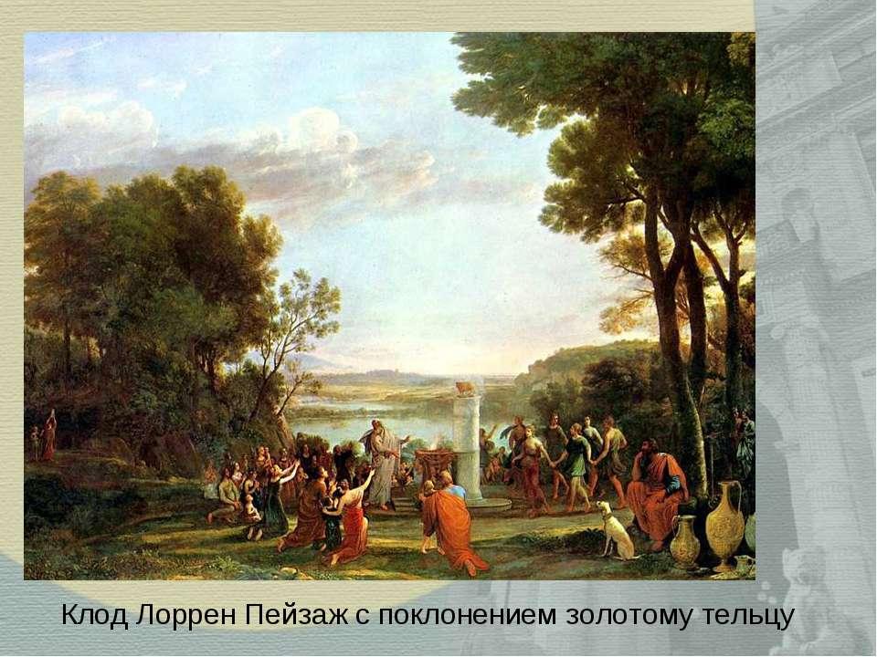 Клод Лоррен Пейзаж с поклонением золотому тельцу
