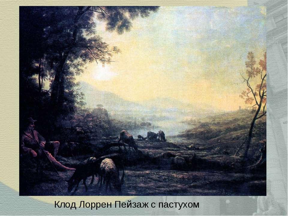 Клод Лоррен Пейзаж с пастухом