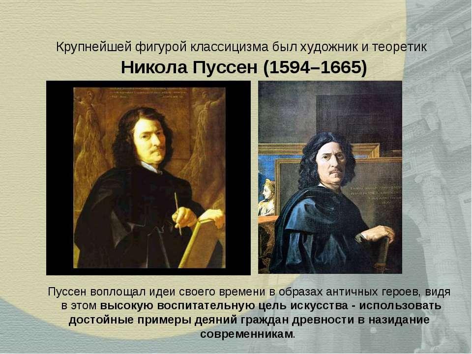 Крупнейшей фигурой классицизма был художник и теоретик Никола Пуссен (1594–16...