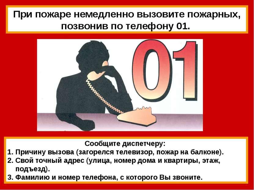 Сообщите диспетчеру: 1. Причину вызова (загорелся телевизор, пожар на балконе...