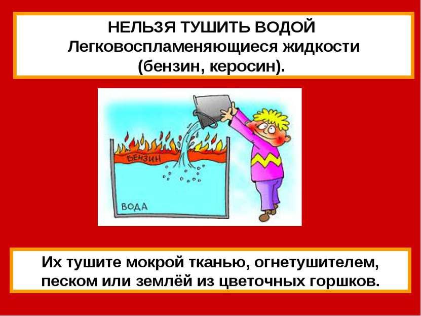 как тушить пожар в химлаборатории