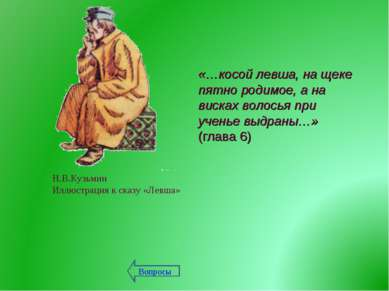 Н.В.Кузьмин Иллюстрация к сказу «Левша» «…косой левша, на щеке пятно родимое,...