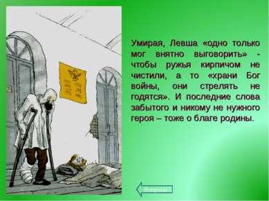 Умирая, Левша «одно только мог внятно выговорить» - чтобы ружья кирпичом не ч...