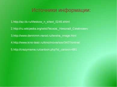 Источники информации: http://az.lib.ru/l/leskow_n_s/text_0246.shtml http://ru...