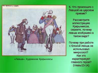 6. Что произошло с Левшой на царском приеме? Рассмотрите иллюстрацию Кукрыник...