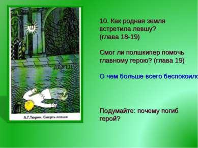 10. Как родная земля встретила левшу? (глава 18-19) Смог ли полшкипер помочь ...