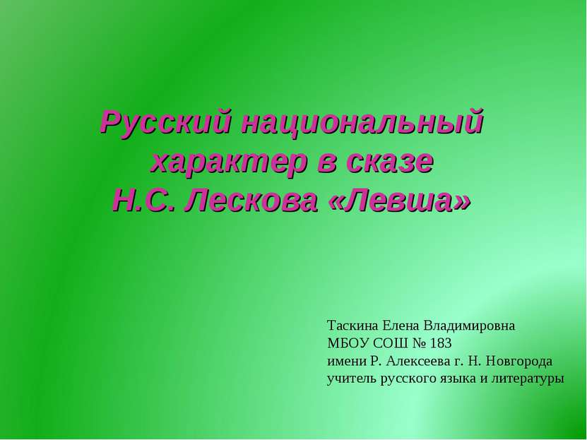 Русский национальный характер в сказе Н.С. Лескова «Левша» Таскина Елена Влад...