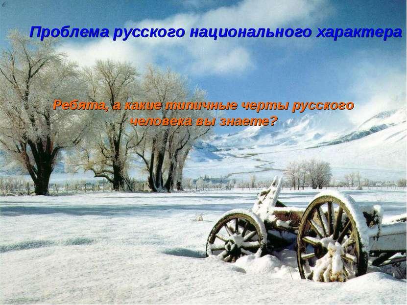 Проблема русского национального характера Ребята, а какие типичные черты русс...