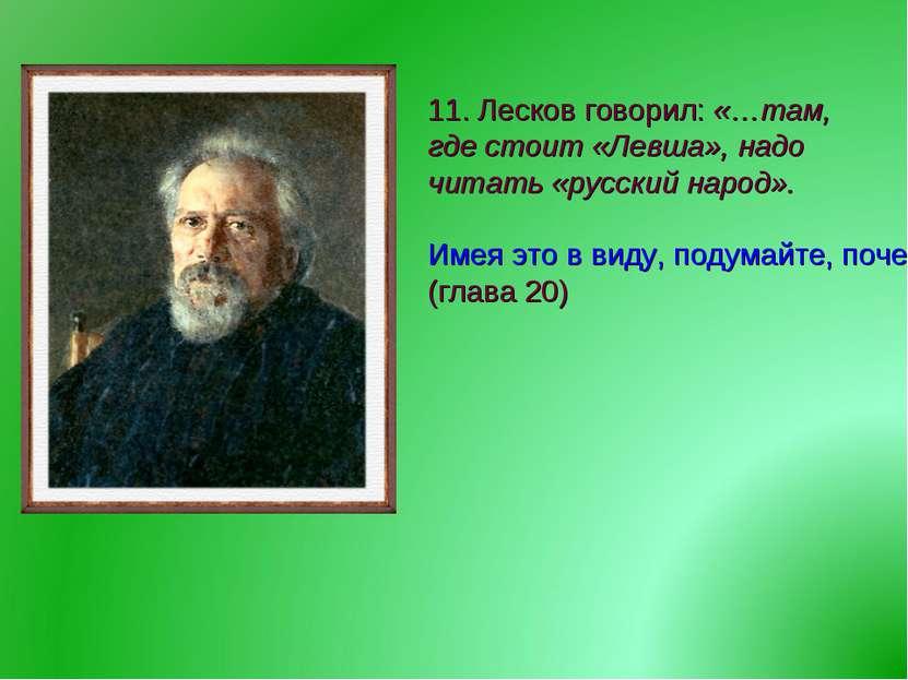 11. Лесков говорил: «…там, где стоит «Левша», надо читать «русский народ». Им...