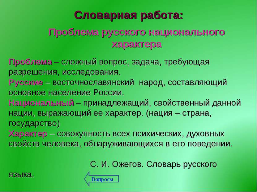 Проблема русского национального характера Словарная работа: Проблема – сложны...