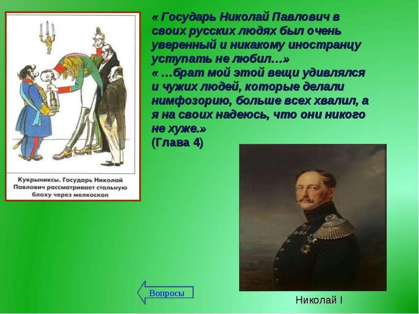 « Государь Николай Павлович в своих русских людях был очень уверенный и никак...