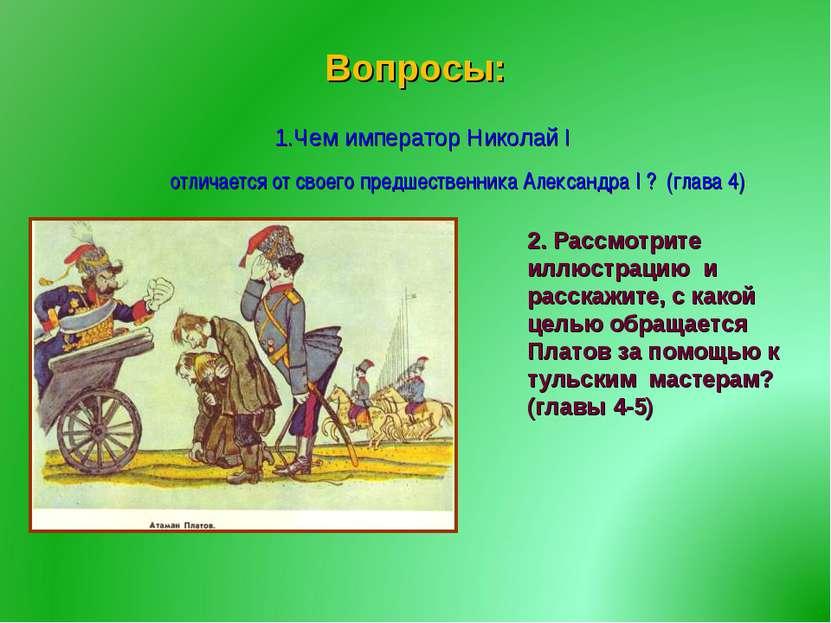 Вопросы: 1.Чем император Николай I отличается от своего предшественника Алекс...