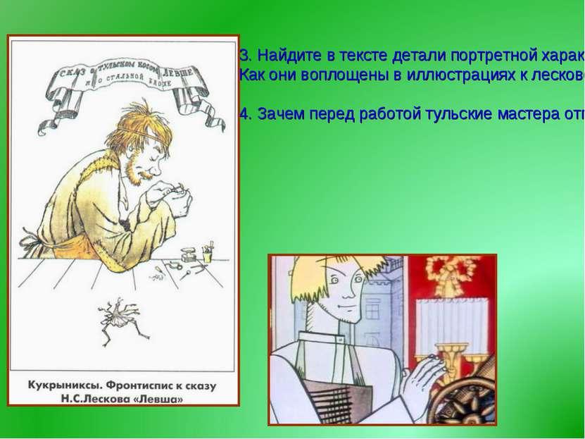 3. Найдите в тексте детали портретной характеристики Левши ? (6 глава) Как он...