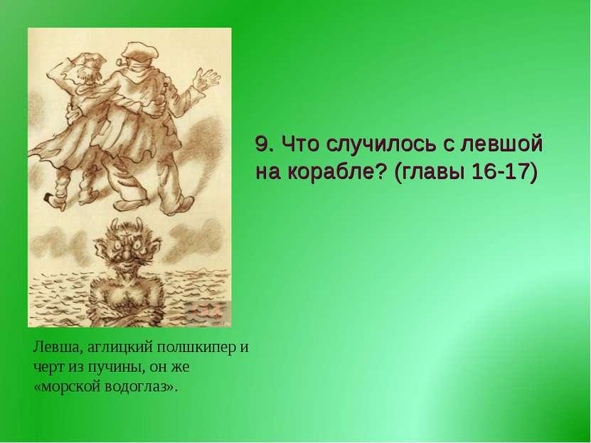 9. Что случилось с левшой на корабле? (главы 16-17) Левша, аглицкий полшкипер...
