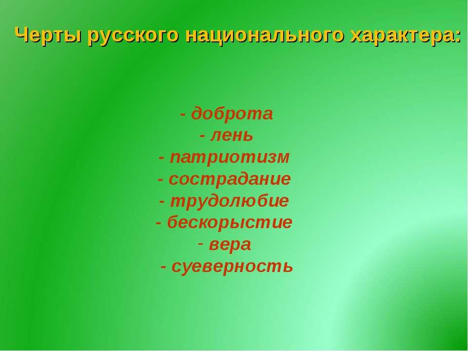 Черты русского национального характера: - доброта - лень - патриотизм - состр...