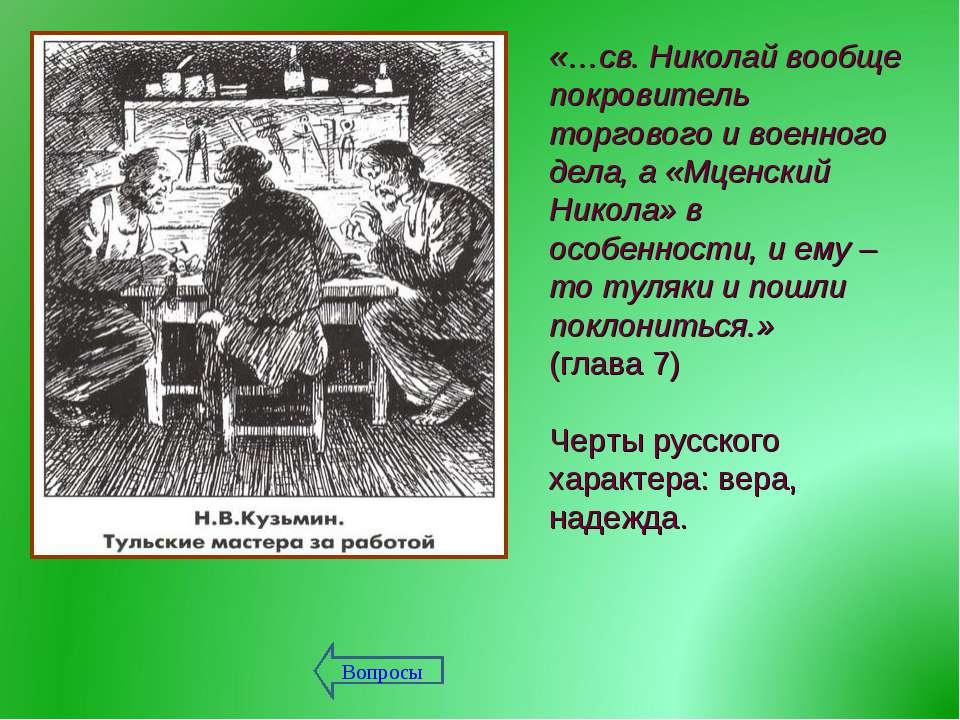 «…св. Николай вообще покровитель торгового и военного дела, а «Мценский Никол...