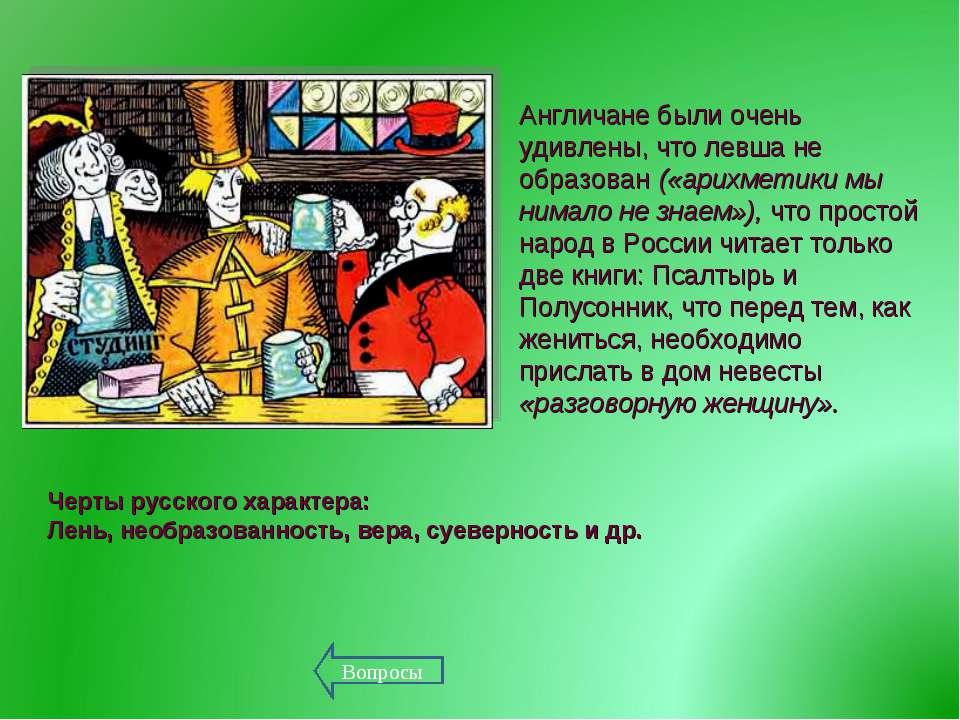Англичане были очень удивлены, что левша не образован («арихметики мы нимало ...