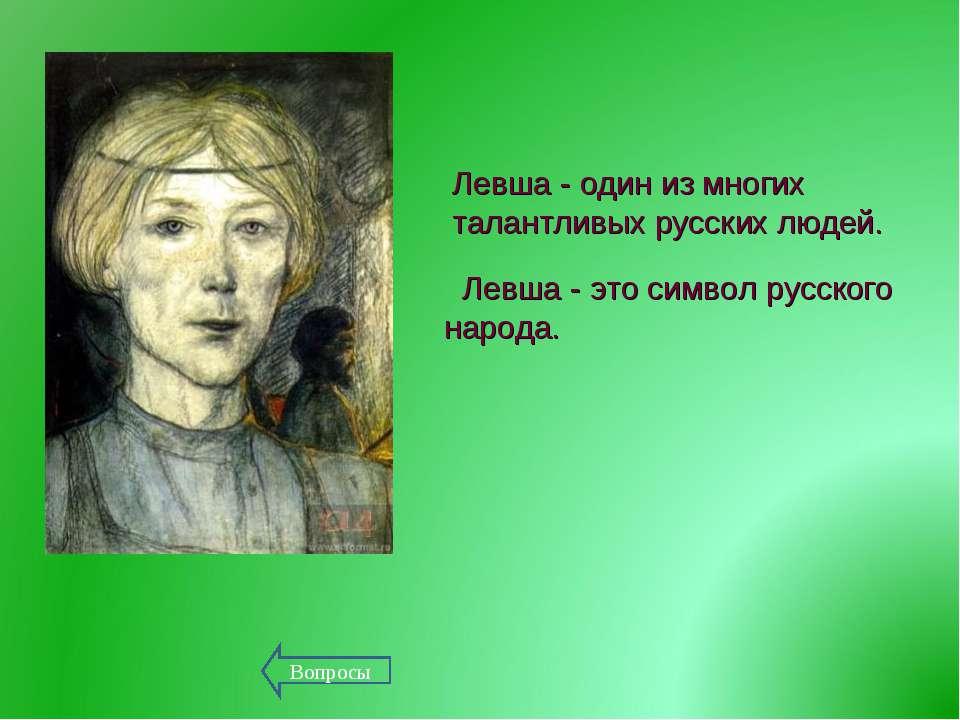 Левша - один из многих талантливых русских людей. Левша - это символ русского...