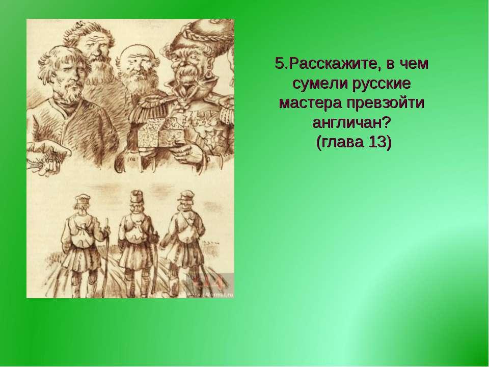 5.Расскажите, в чем сумели русские мастера превзойти англичан? (глава 13)