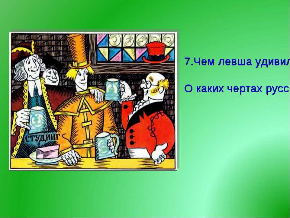 7.Чем левша удивил англичан? (глава 15) О каких чертах русского характера иде...
