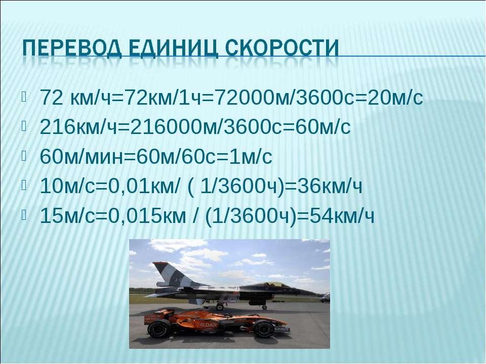 72 км/ч=72км/1ч=72000м/3600с=20м/с 216км/ч=216000м/3600с=60м/с 60м/мин=60м/60...