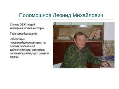 Поломошнов Леонид Михайлович Учитель ОБЖ первой квалификационной категории. Т...