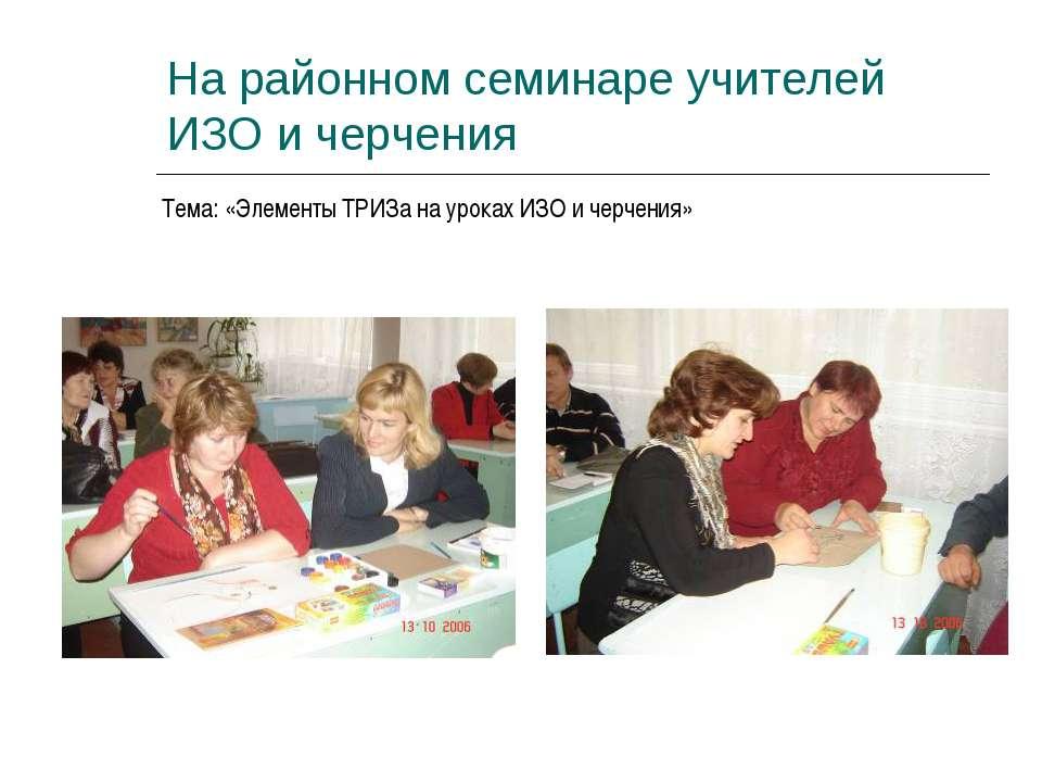 На районном семинаре учителей ИЗО и черчения Тема: «Элементы ТРИЗа на уроках ...