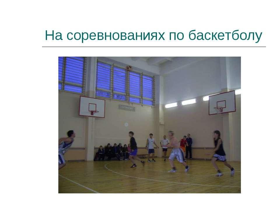 На соревнованиях по баскетболу