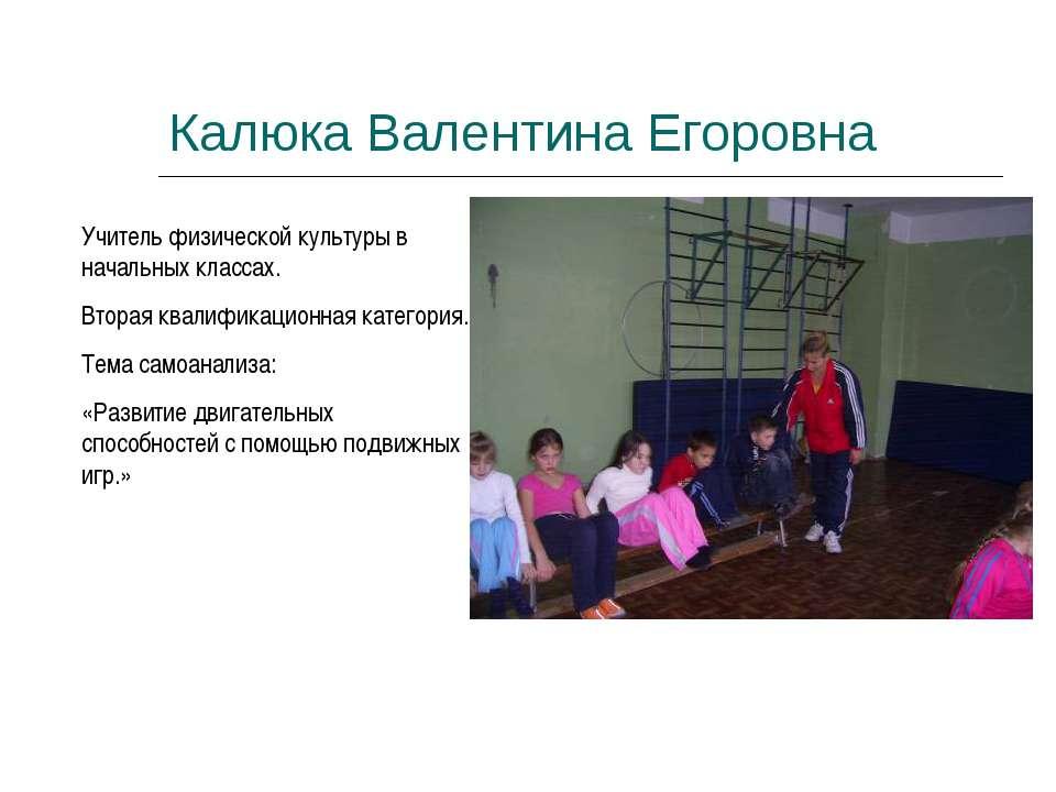Калюка Валентина Егоровна Учитель физической культуры в начальных классах. Вт...