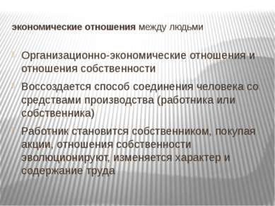 экономические отношения между людьми Организационно-экономические отношения и...