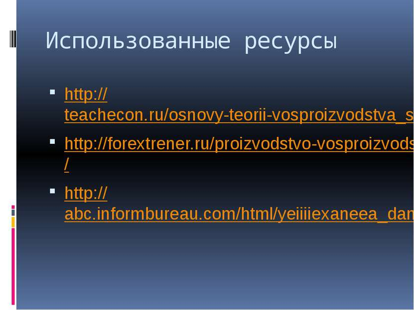 Использованные ресурсы http://teachecon.ru/osnovy-teorii-vosproizvodstva_sutm...