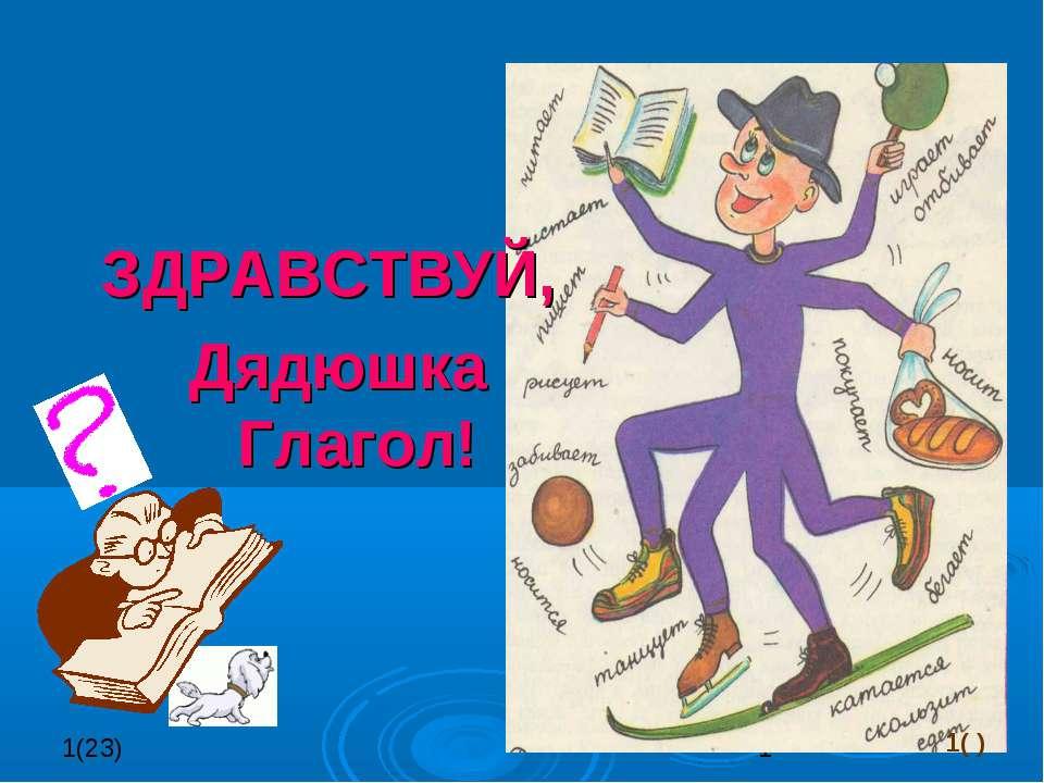 ЗДРАВСТВУЙ, Дядюшка Глагол! 1( )