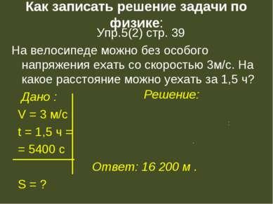 Как записать решение задачи по физике: Упр.5(2) стр. 39 На велосипеде можно б...