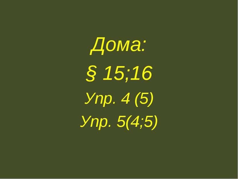 Дома: § 15;16 Упр. 4 (5) Упр. 5(4;5)