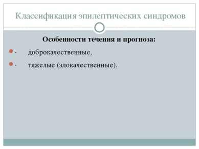 Классификация эпилептических синдромов Особенности течения и прогноза: ·...