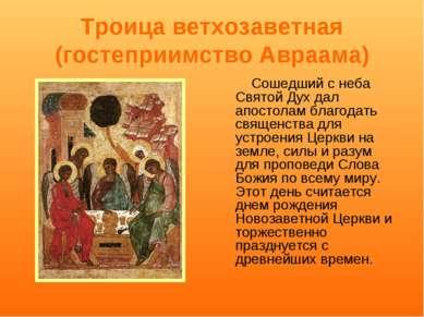 Троица ветхозаветная (гостеприимство Авраама) Сошедший с неба Святой Дух дал ...