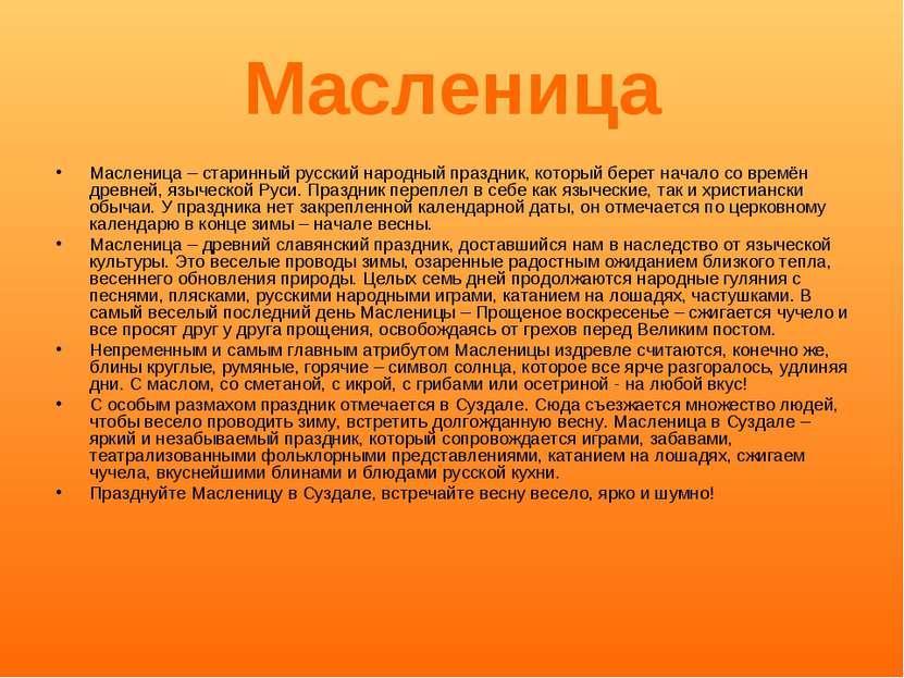 Масленица Масленица – старинный русский народный праздник, который берет нача...