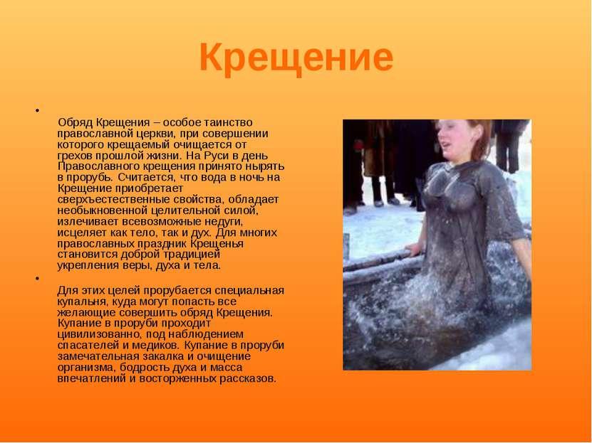 Крещение Обряд Крещения – особое таинство православной церкви, при совершении...