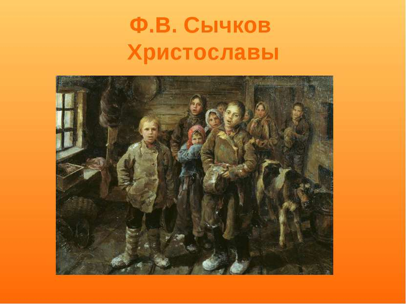 Ф.В. Сычков Христославы