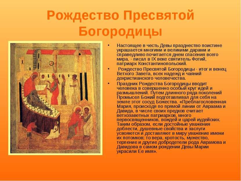 Рождество Пресвятой Богородицы Настоящее в честь Девы празднество поистине ук...